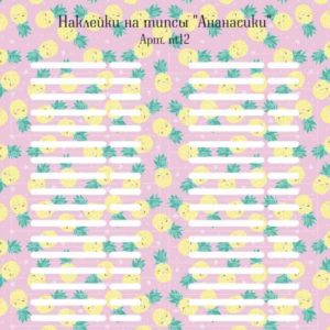 Freedecor, Наклейки на типсы «Ананасики» №nt12, 50шт