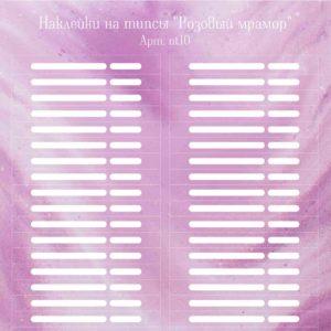 Freedecor, Наклейки на типсы «Розовый мрамор» №nt10, 50шт